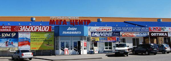 Канаш, ТЦ Мега Центр, ул.