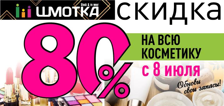 80_na_kosmetiku_shm_na_sayt