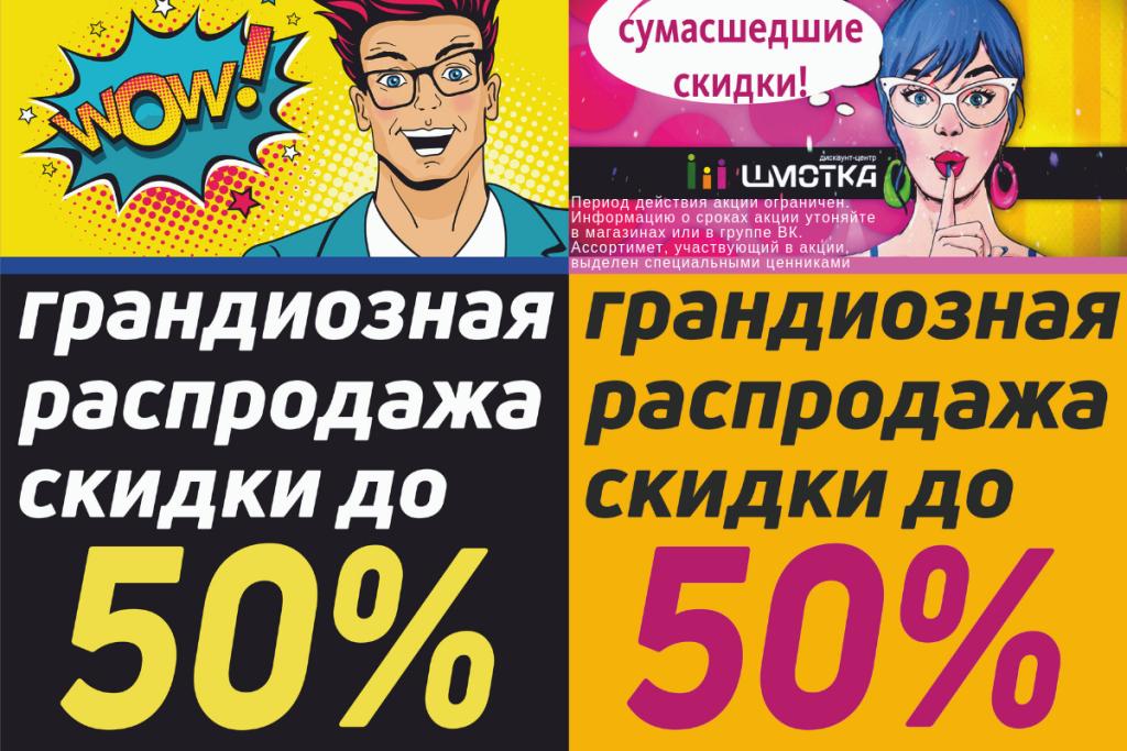 БОЛЬШАЯраспродаджа