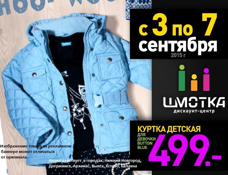 Куртки_00081