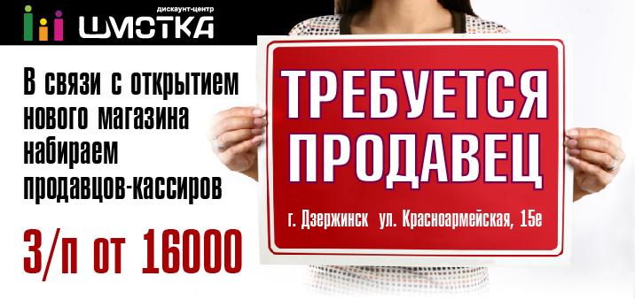 Nabor_prodavtsov_716kh338