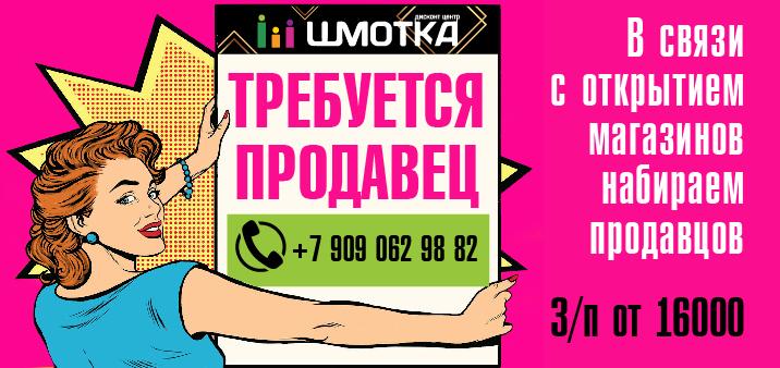 Nabor_prodavtsov_na_sayt