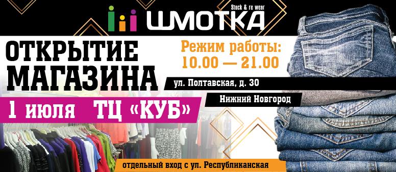 Otkrytie_magazinov_Kub_na_sayt_Montazhnaya_oblast_1