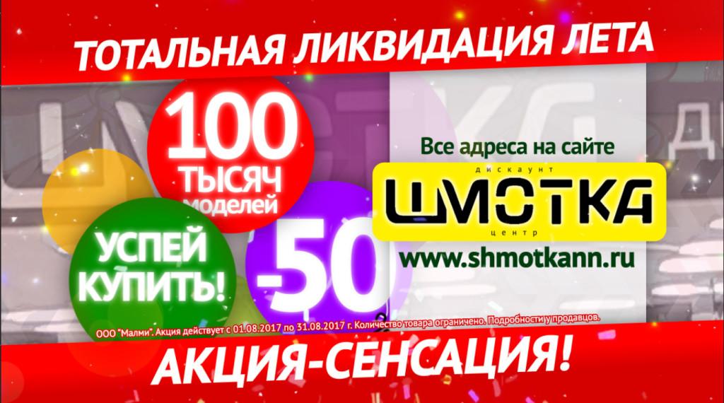 !Шмотка_100000моделейПолцены_1