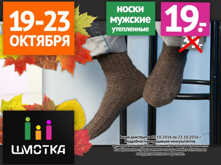 shmotka_noskimuzhskie