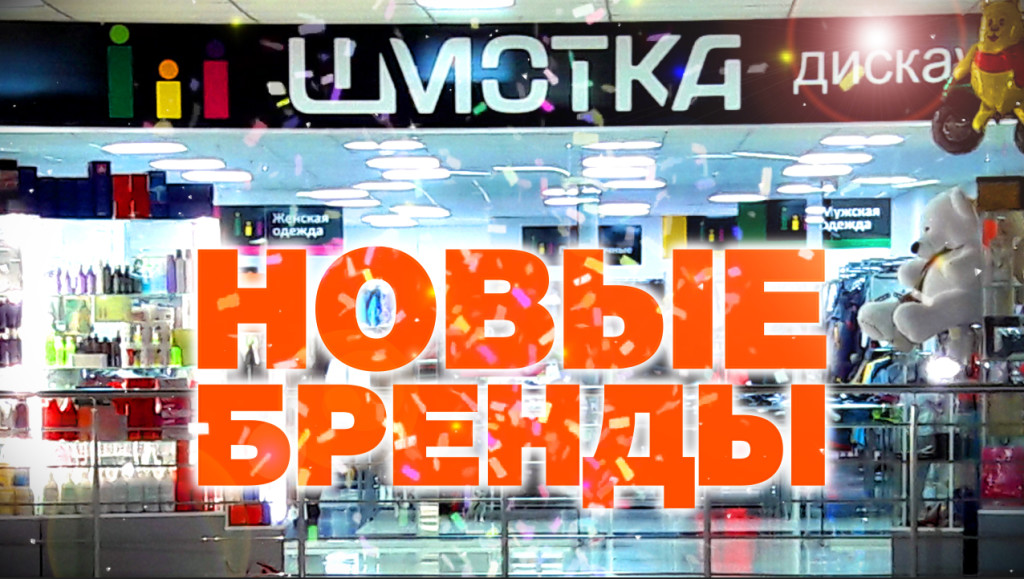 !Шмотка_НовоеПоступлениеБрендов_5