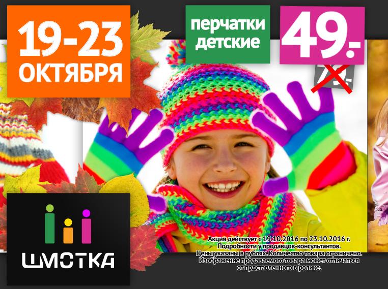 shmotka_perchatkidetskie