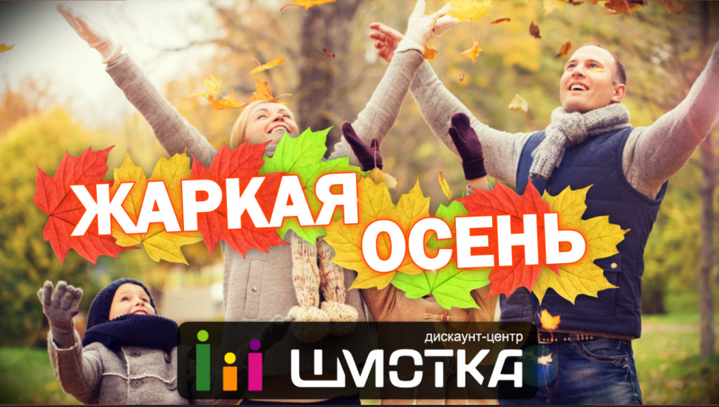 !Шмотка_ЖаркаяОсень_4