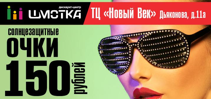 ochki_Dyakonova_716kh338