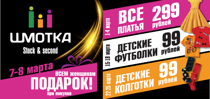 skidki_mart_sayt_1_Montazhnaya_oblast_1
