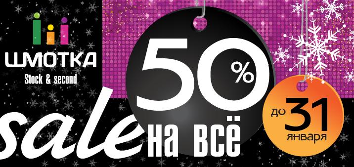 skidki_yanvarya_50_na_sayt_Montazhnaya_oblast_1