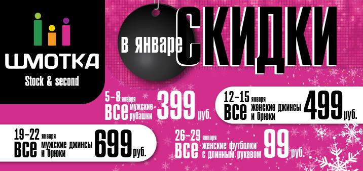 skidki_yanvarya_nedeli_na_sayt_Montazhnaya_oblast_1