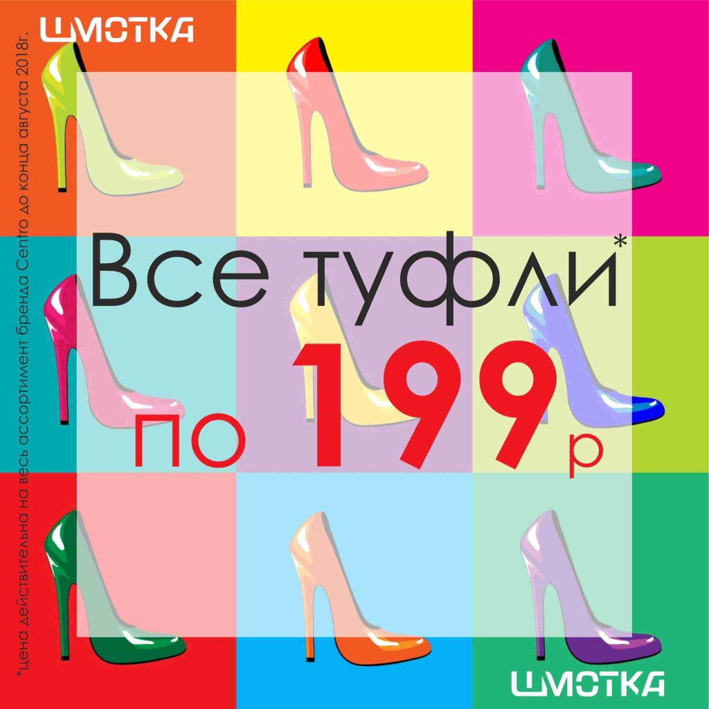 туфли 199