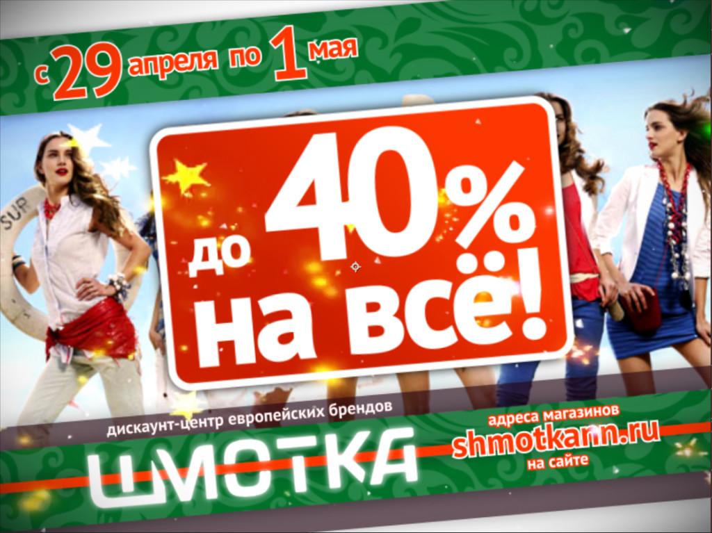 !Шмотка_20%скидка_2