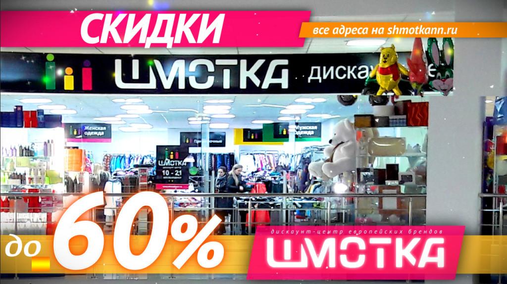 !Шмотка_СуперЦеныСкидки60%_1