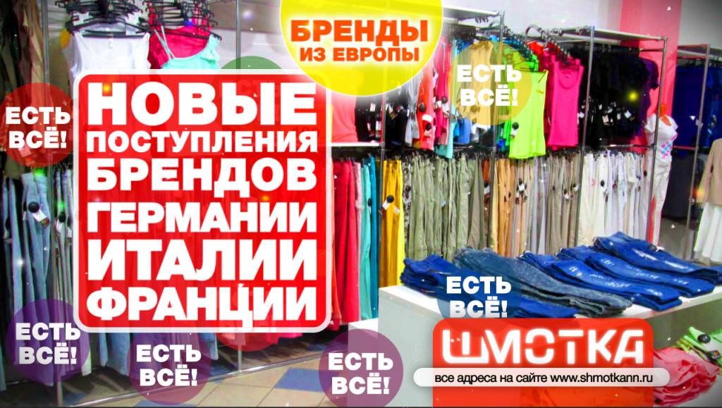 !Шмотка_НовоеПоступлениеБрендов_2