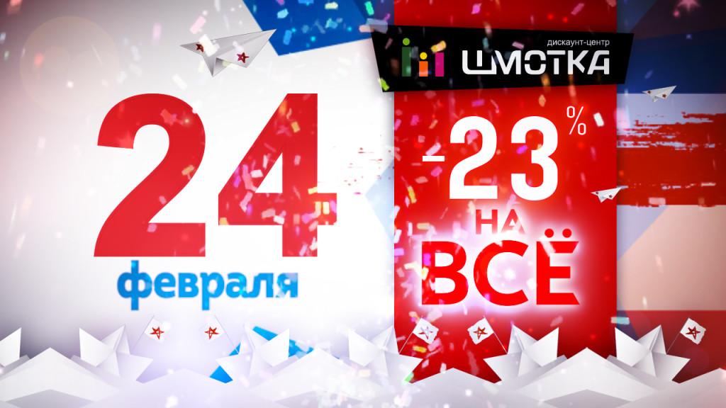 _шмотка_23февраля116